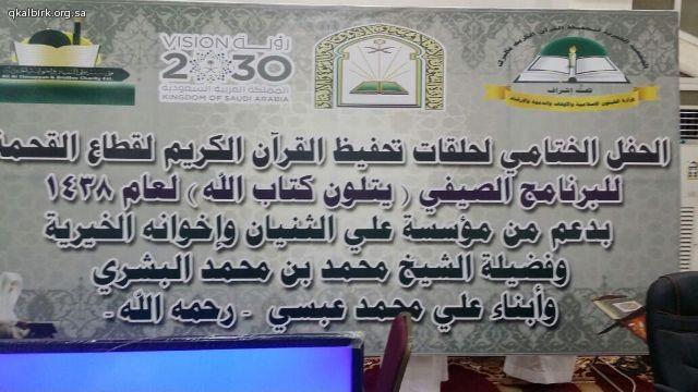 alqahmah 21