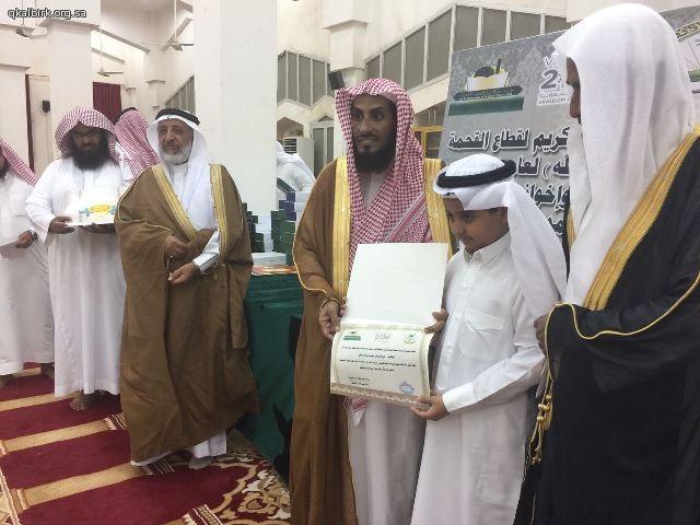 alqahmah 104