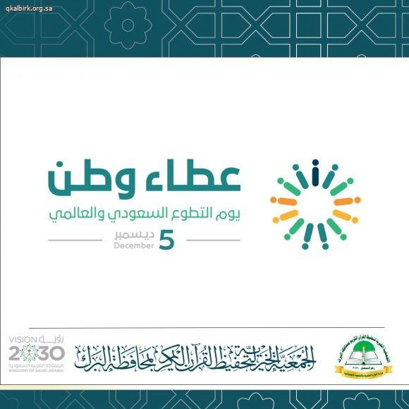 عطاء وطن يوم التطوع السعودي والعالمي