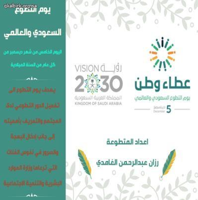 يوم التطوع السعودي العالمي