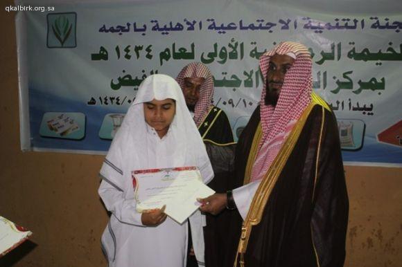 حفل تكريم طلاب حلقات الفيض25