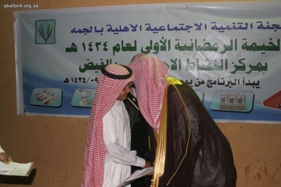 حفل تكريم طلاب حلقات الفيض132