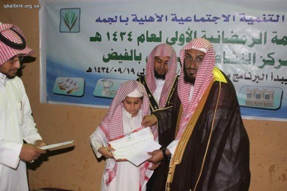 حفل تكريم طلاب حلقات الفيض139