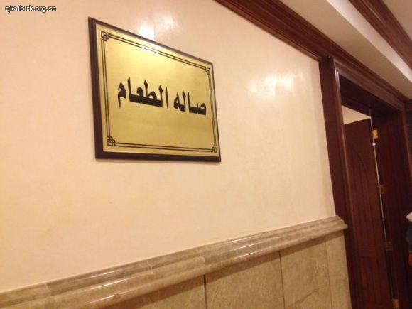 زيارة جامع عائشة الراجحي12