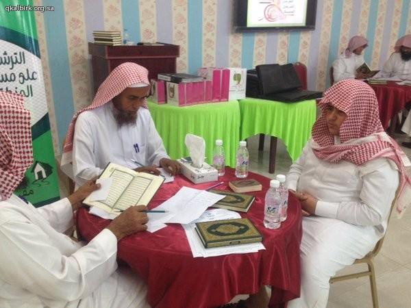 تصفيات مسابقة خادم الحرمين الملك سلمان لحفظ القرآن الكريم