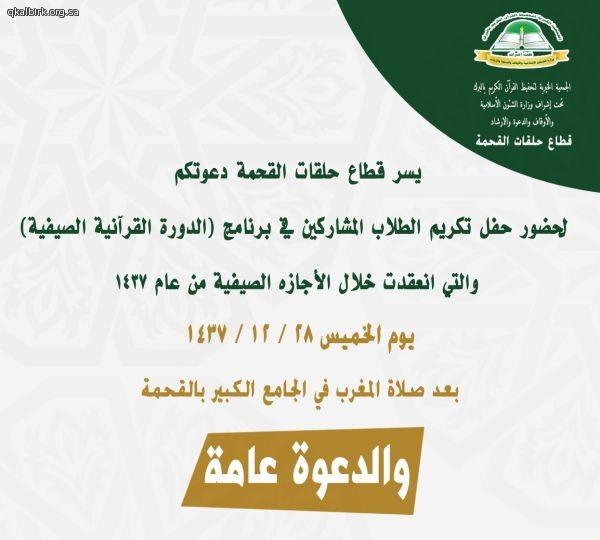 دعوة حضور حفل تكريم الطلاب المشاركين في برنامج الدورة القرآنية الصيفية بقطاع القحمة