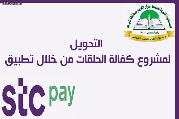 التحويل لمشروع كفالة الحلقات من خلال تطبيق STC PAY