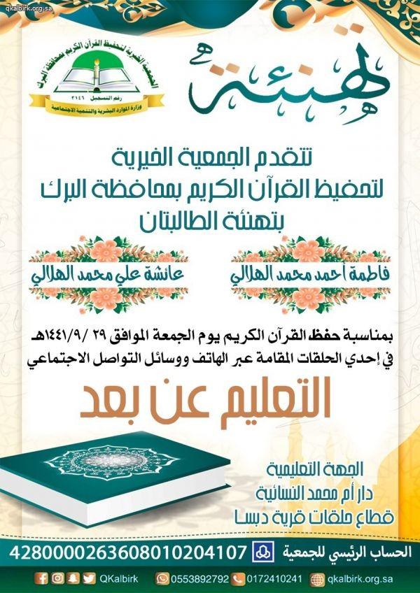 فاطمه الهلالي وعائشة الهلالي تتمان حفظ القرآن الكريم