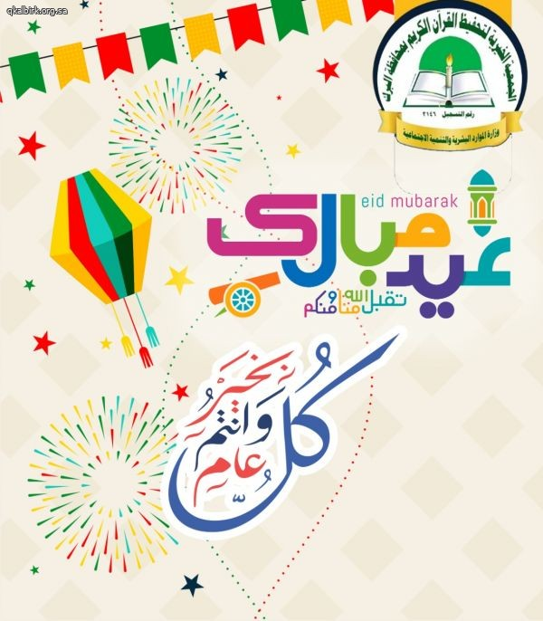 تحفيظ البرك تهنئكم بعيد الفطر المبارك 1441 هـ