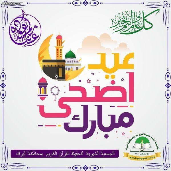 تحفيظ البرك تهنئ القيادة والشعب السعودي بمناسبة عيد الأضحى المبارك 1442هـ