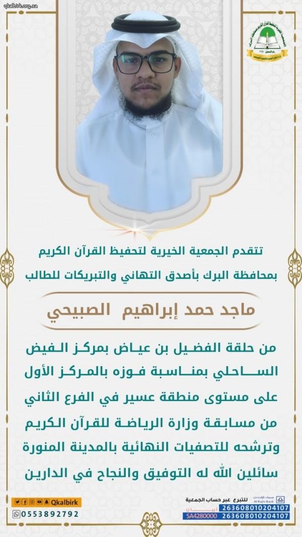 الطالب ماجد حمد يحصد المركز الأول على مستوى منطقة عسير في الفرع الثاني