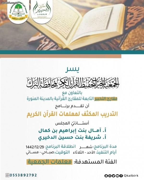 برنامج التدريب المكثف لمعلمات القرآن الكريم بالجمعية