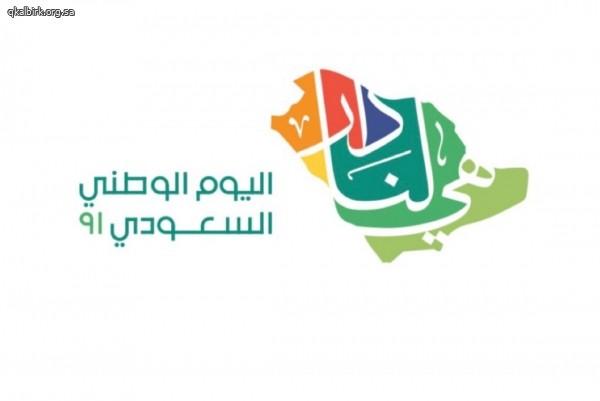 المشاركة في برنامج إعداد اليوم الوطني 91 بمحافظة البرك