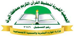 الدورة الرمضانية النسائية لحفظ ومراجعة القرآن الكريم بالبرك للعام 1440هـ