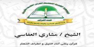 """برنامج """" قرآن يتلى """" - الشيخ مشاري العفاسي"""
