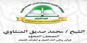 """برنامج """" قرآن يتلى """" - الشيخ محمد صديق المنشاوي"""