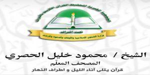 """برنامج """" قرآن يتلى """" - الشيخ محمود خليل الحصري"""