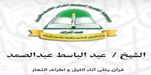 """برنامج """" قرآن يتلى """" - الشيخ عبد الباسط عبدالصمد"""