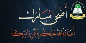 تحفيظ البرك تهنئكم بـ عيد الأضحى مبارك