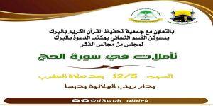 تأملات في سورة الحح بالتعاون مع نسائي دعوة البرك