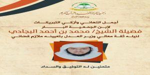 تحفيظ البرك تهنئ فضيلة الشيخ محمد بن أحمد البجادي