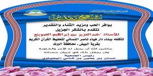 الشكر والتقدير لـ الشيخ عبدالعزيز بن إبراهيم الصوينع