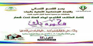 """الملتقى الشتوي لهذه السنة تحت شعار """" قخورة بكِ"""" بدار زينب"""