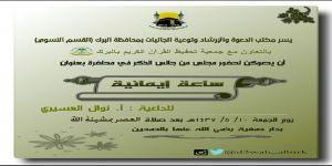 """دعوة لحضور مجلس من مجالس الذكر """"ساعة إيمانية """" بدار صفية"""