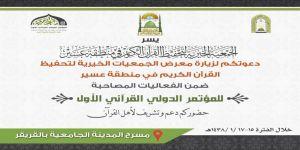 معرض الجمعيات الخيرية لتحفيظ القرآن الكريم في منطقة عسير