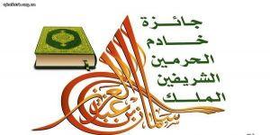 نتائج التصفيات الأولية لمسابقة الملك سلمان لحفظ القرآن - طالبات
