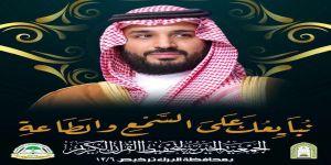 مبايعة صاحب السمو الملكي الأمير محمد بن سلمان بن عبدالعزيز