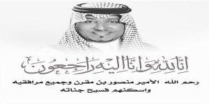 تحفيظ البرك تعزي خادم الحرمين الشريفين والأمير مقرن في وفاة الأمير منصور