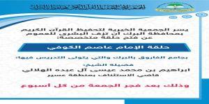 حلقة متخصصة حلقة الإمام عاصم الكوفي