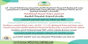 دعوة لحضور دورة ضبط المتشابه مع الشيخ فواز الحنين