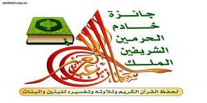 تحديد موعد تصفيات مسابقة الملك سلمان بن عبد العزيز للقران الكريم لعام 1440