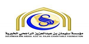 شكر مؤسسة الشيخ سليمان بن عبدالعزيز الراجحي الخيرية