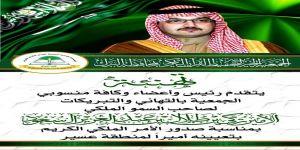 #تحفيظ_البرك تهنئ الأمير تركي بن طلال بن عبدالعزيز على الثقة الملكية بتعيينه أميراً لمنطقة عسير
