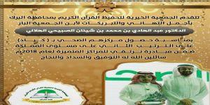 تهنئة الدكتور عبدالهادي محمد الصبيحي الهلالي