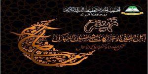 مبارك عليكم شهر رمضان المبارك 1440 هـ