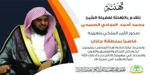 تهنئة فضيلة الشيخ محمد أحمد البجادي الصبيحي