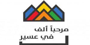 تدشين مبادرة #حسن_الوفاده بمحافظة #البرك