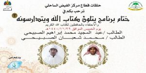 الإحتفاء بالحافظين  عبدالمجيد الصبيحي و محمد الصبيحي