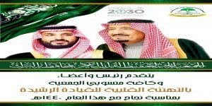 تهنئة خادم الحرمين الشريفين بنجاح حج هذا العام 1440 هـ