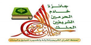 موعد تصفيات مسابقة الملك سلمان بن عبد العزيز للقران الكريم لعام 1441