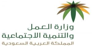 العمل والتنمية الإجتماعية تعتمد مجلس إدارة الجمعية
