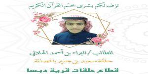 البراء بن أحمد الهلالي يتم حفظ كتاب الله