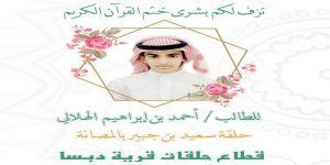 أحمد إبراهيم الهلالي يتم حفظ كتاب الله