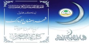 تحفيظ البرك تهنئكم بشهر رمضان المبارك 1441هـ