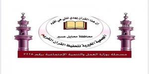 الشكر الجزيل لـ الجمعية الخيرية لتحفيظ القرآن الكريم بمحايل عسير