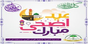 عيد أضحى مبارك 1441هـ